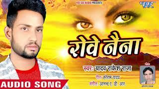 Rove Naina - Rove Naina - Yadav Rakesh Raja - Bhojpuri Hit Songs 2018 New