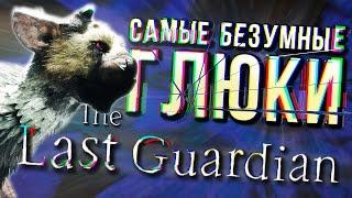 Самые забавные глюки The Last Guardian