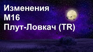 Neverwinter Trickster Rogue M16 ИЗМЕНЕНИЯ ПЛУТА В М16