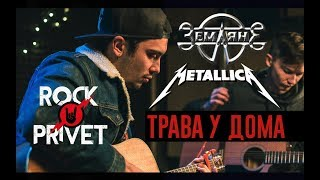 Земляне Metallica Трава у Дома Cover By ROCK PRIVET