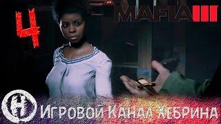 Мафия 3 - Прохождение - Часть 4 (Теперь это наше)