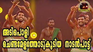 അടിപൊളി ചെണ്ടമേളത്തോടുകൂടിയ നാടൻപാട്ട് | Nadanpattu Malayalam | Folk Song  Malayalam