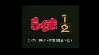00:31 無印OP「じゃじゃ馬にさせないで」 02:02 熱闘編OP1「リトル☆デ...
