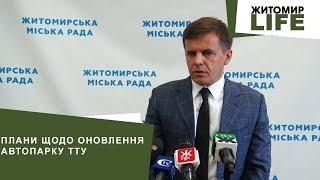 У Житомирі планують придбати 40  тролейбусів, у вересні надійде друга партія МАЗів
