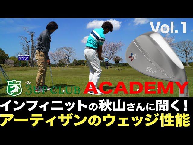 【3CA】インフィニットの秋山さんに聞く! vol.1/アーティザンゴルフのウェッジ性能