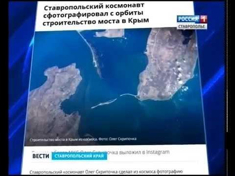 Керченский мост: взгляд из космоса