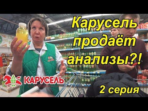 АНАЛИЗЫ СО СКИДКОЙ / САМЫЙ ПРОТУХШИЙ МАГАЗИН