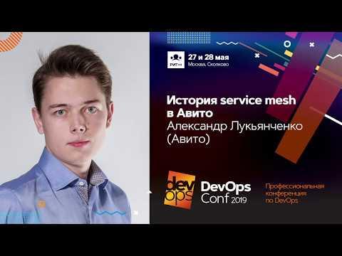 История service mesh в Авито | Александр Лукьянченко