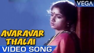 Avaravar Thalai Video Song | Meendum Savithri Tamil Movie Video Songs | Revathi | Saranya Ponvannan