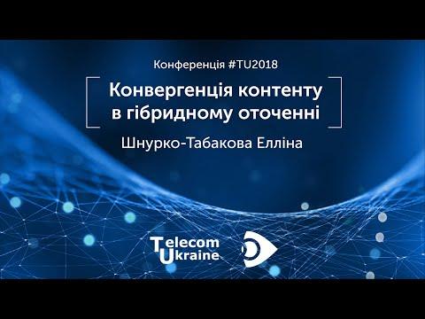 Telecom Ukraine 2018 | Конвергенція контенту в гібридному оточенні.  Шнурко Табакова Елліна