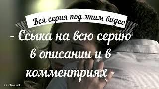 Бразильский сериал Любовь к жизни 15 серия, русская озвучка