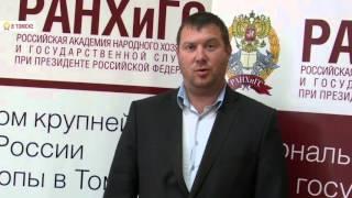 РАНХиГС Томск
