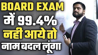 How To Top In Board Exam In 15 Days || Join Digital Marketing Course - CALL NOW 7011309425