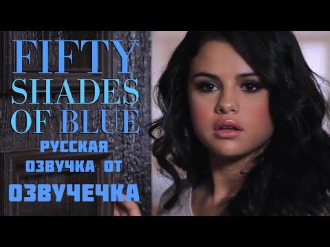 Fifty Shades of Blue with Selena Gomez / 50 оттенков синего c Селеной Гомез (RUS)