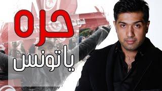 همام يتضامن مع تونس ويهديها أغنية خاصة
