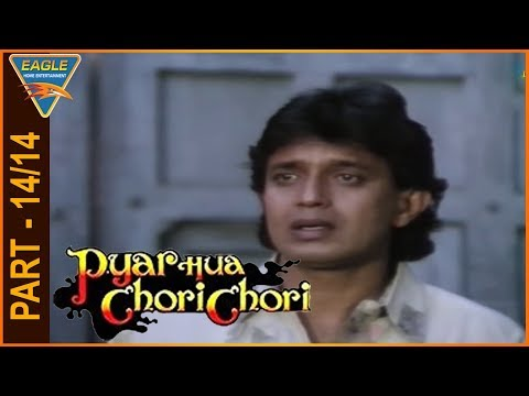 Pyar Hua Chori Chori Hindi Movie Part 14/14 || Mithun Chakraborty || Eagle Entertainment Official