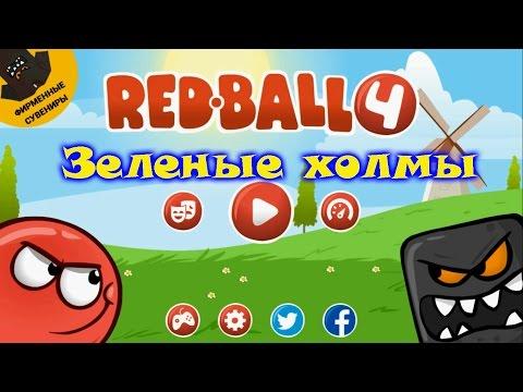 Как пройти красный шарик