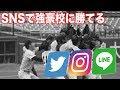 【てっぺんグラブ】SNSで強豪校に勝てる!!