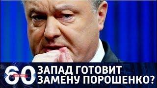 60 минут. Разведка США: Украине грозят досрочные выборы. От 14.02.18