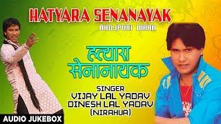 हत्यारा सेनानायक भोजपुरी बिरहा dinesh lal yadav vijay lal yadav bhojpuri birha audio song