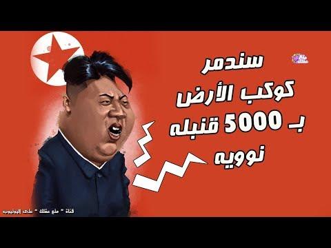 أغرب التهديدات وأكثرها جنوناً من قبل كوريا الشمالية !!