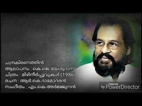 Chandrakiranathin...| Mizhineerppoovukal [1986] | (Prabheesh)