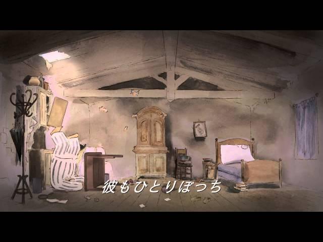 映画『くまのアーネストおじさんとセレスティーヌ』予告編
