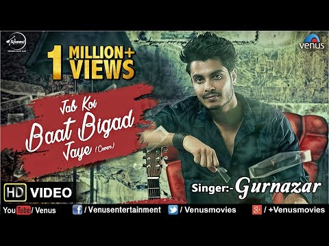 Jab Koi Baat Bigad Jaye ~ Cover Song | Gurnazar | SINGLES TOP CHART -14 | Latest Punjabi Song 2016
