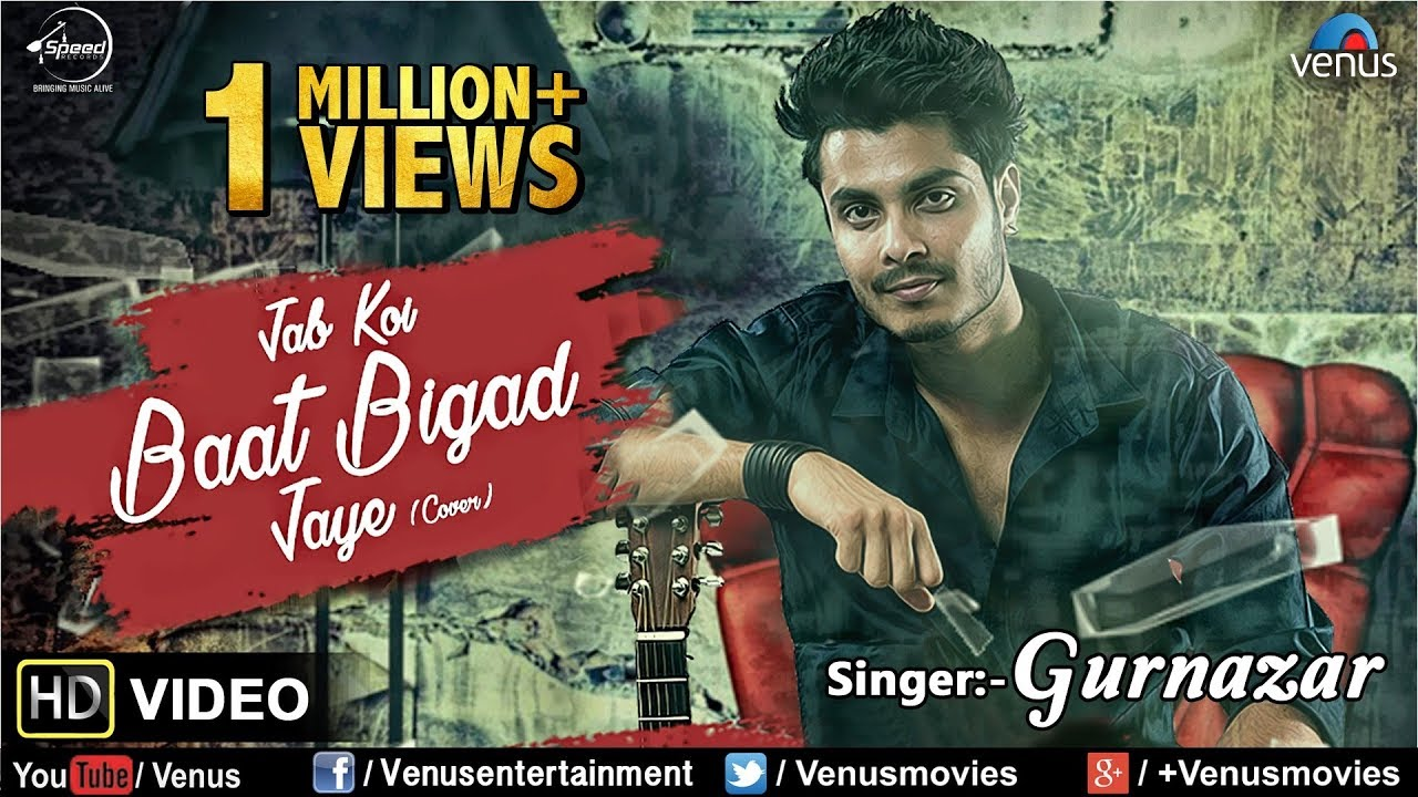 jab koi baat bigad jaye ringtone mp3 download
