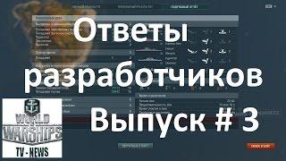 World of warships Ответы разработчиков Новости Выпуск  3 Подводные лодки будут?