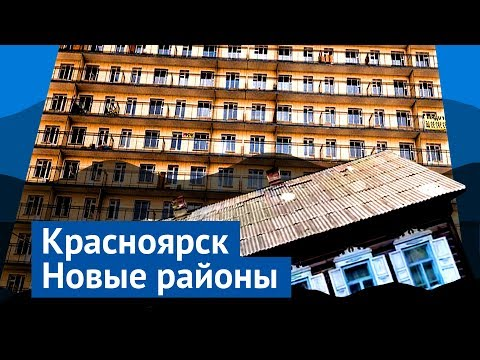 Новые районы Красноярска: панельный ад против светлого будущего