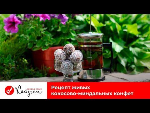 Рецепт живых кокосово-миндальных конфет от Зинаиды Лукьяновой