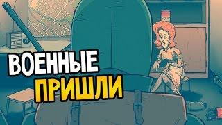 60 Seconds! Прохождение На Русском #11 — ВОЕННЫЕ ПРИШЛИ