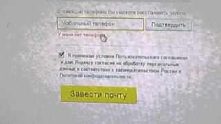 Регистрация  yandex.ru почта