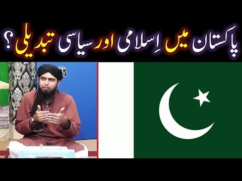 PAKISTAN main ISLAMIC aur POLITICAL Change ka Saheh TAREEQAH ??? (By Engineer Muhammad Ali Mirza)