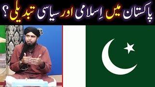PAKISTAN main ISLAMIC aur POLITICAL Change ka Saheh TAREEQAH ??? (By Engineer Muhammad Ali Mirza)