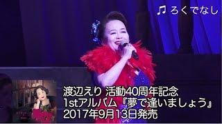 女優として歌手として、円熟期を迎えている渡辺えりが、活動40周年にし...