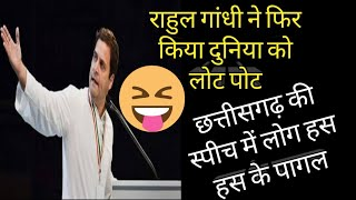 Rahul Gandhi does it once again, supper funny moment at Chattisgarh Speech| aaj ki taza khabar.