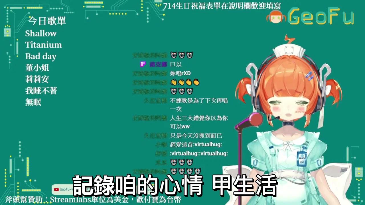 【歌枠】黃乙玲-人生的歌 #Geofu412