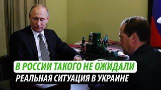 В России такого не ожидали. Реальная ситуация в Украине