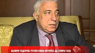 Валери Тодоров: Русия няма интерес да спира газа