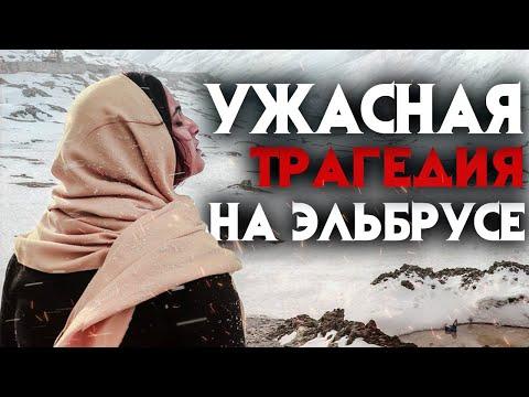 Таинственное исчезновение на Эльбрусе Екатерины Климовской