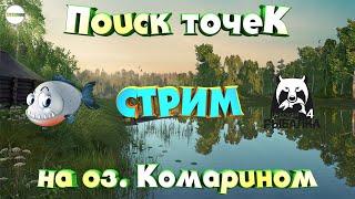 РУССКАЯ РЫБАЛКА 4 RUSSIAN FISHING 4 СТРИМ ТОЧКИ НА НОВОМ ОЗЕРЕ КОМАРИНОМ