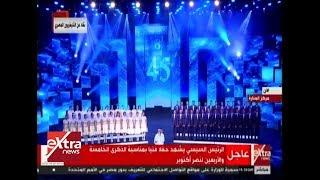 الرئيس السيسي يشهد حفلا فنيا بمناسبة الذكرى الـ45 لنصر أكتوبر