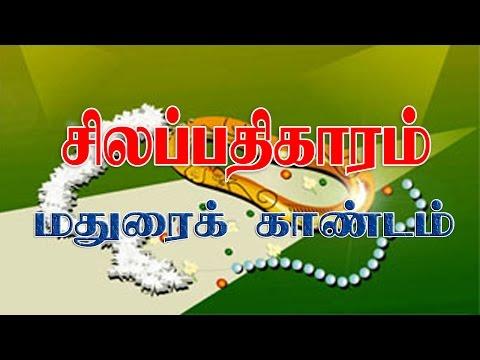 SSLC Tamil Memory Poem - Silapathigaram - Vaayer Kadai Mani...
