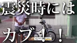 震災に備えて・被災したらバイクはどこまで役立つのか? thumbnail