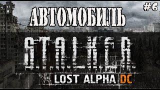 S.T.A.L.K.E.R. LOST ALPHА - АВТОМОБИЛЬ / ПРОХОЖДЕНИЕ ИГРЫ STALKER LOST ALPHA (Lost Alpha)#6