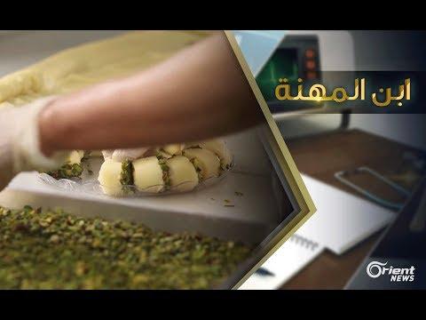 أخوان دمشقيان ينجحان في صناعة حلاوة الجبن بالأردن  ابن المهنة