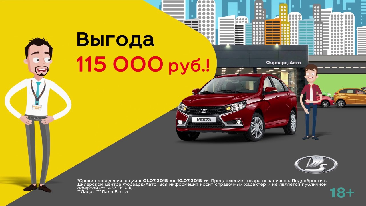 Максимальная выгода на новую LADA - 115 000 тыс.руб.!