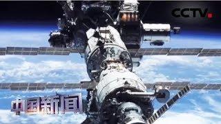 [中国新闻] 美国太空司令部即将成立 俄媒:把所谓的威胁当作行动的借口 | CCTV中文国际